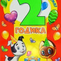 Поздравления с днём рождения девочке на 2 года