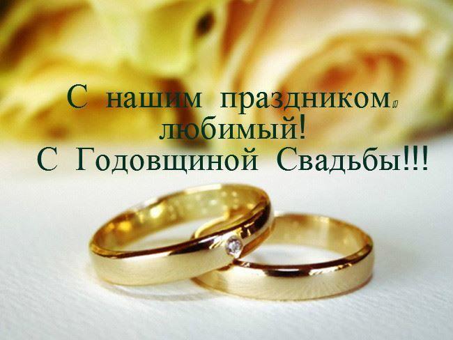 Свадьбы 11 мужу лет поздравления Поздравления с