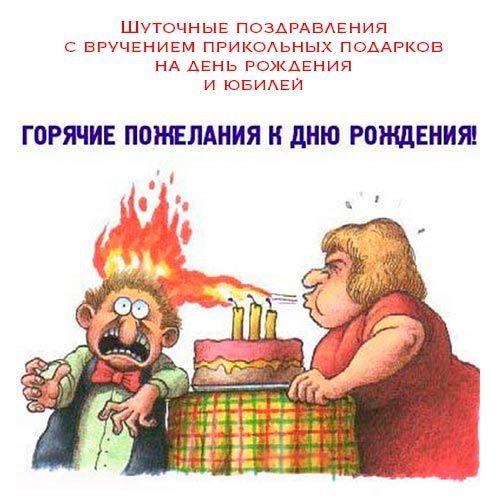 анекдот про день рождения мужчины смешной