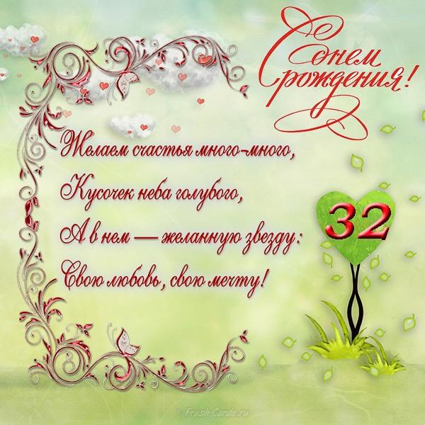 Смешное поздравление к 32 летию