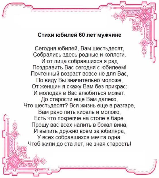 Стих поздравление на 60 лет мужчине