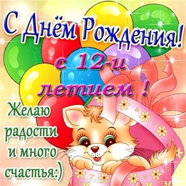 Поздравления родителям девочки 12 лет с днем рождения