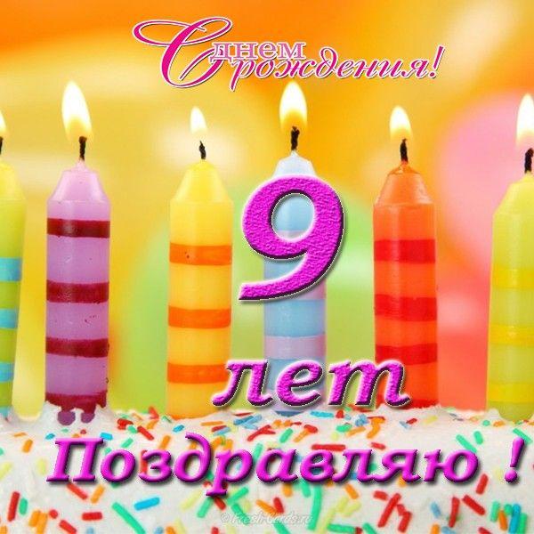 Поздравление дочки на день рожденье 9 лет