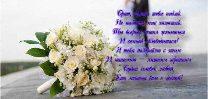 Оригинальные поздравления брату со свадьбой