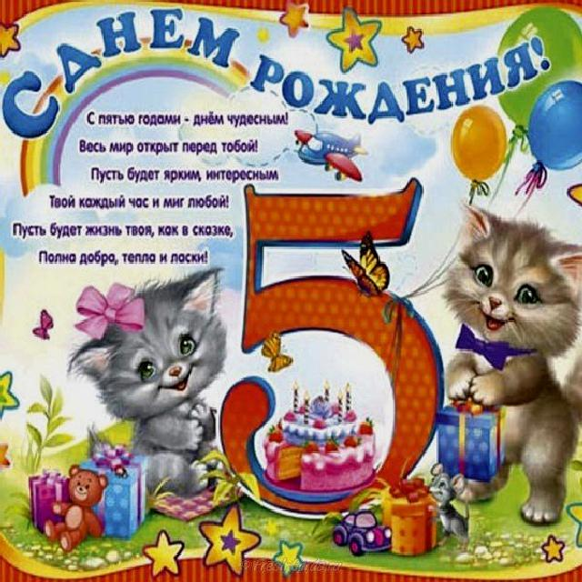 Поздравление с юбилеем 5 лет