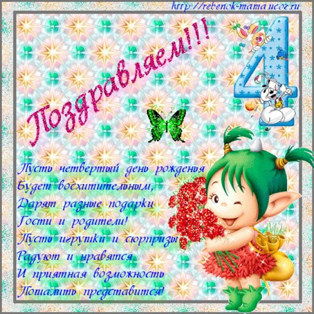 Поздравления с днем рождение девочке четыре года