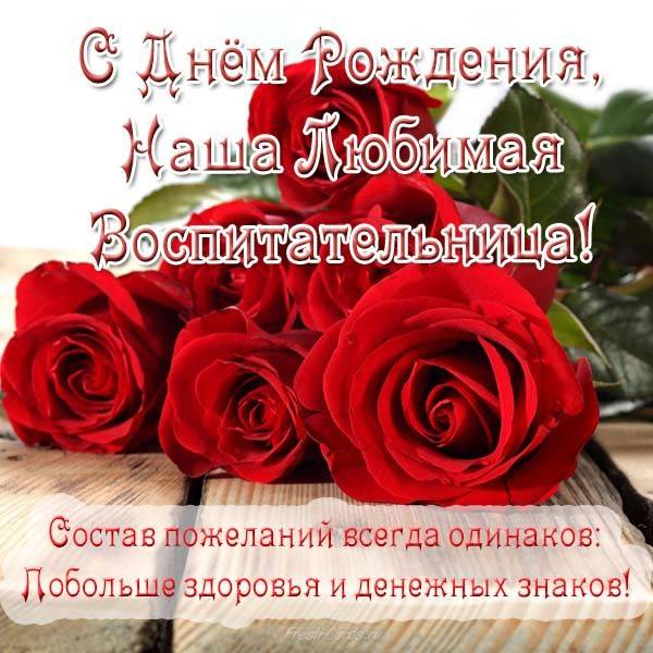 Поздравление с днем рождения от воспитателей детям