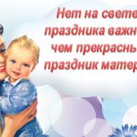 Поздравления С Днем матери классному руководителю