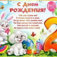 Поздравления с днём рождения девочке на 2 года в стихах