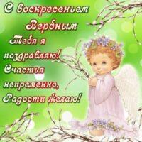 Поздравления с Вербным воскресеньем, пожелания в стихах