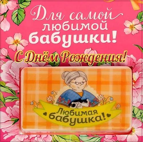 Открытки с днём рождения для бабушки от внучки